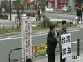 【2016/2/6】台湾大地震への支援街宣「台湾加油 台湾大地震に負けるな」2